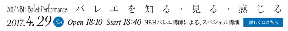 2017・4・29(土)NBH講師陣による2017年第1回パフォーマンスの集いが開催されます。