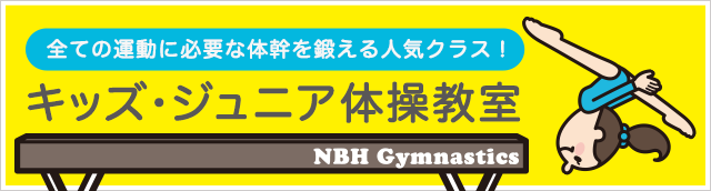 NBH KIDS GYM 体操塾